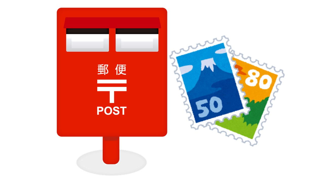 郵便局で重さをはかり料金不足にならないように