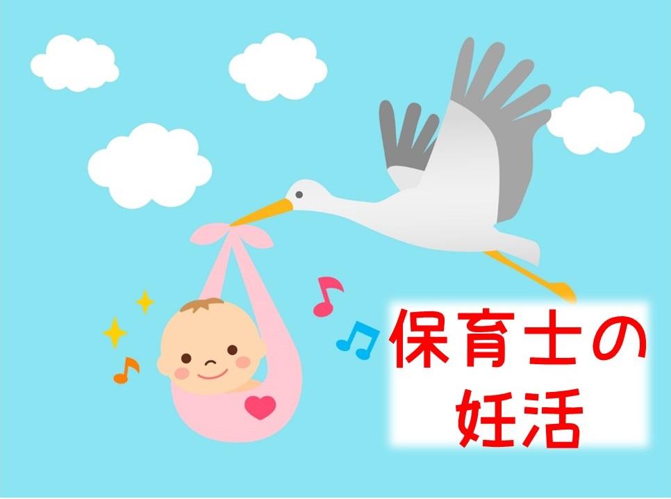 保育士の妊活
