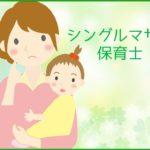転職を考えるシングルマザー保育士におすすめする求人の探し方