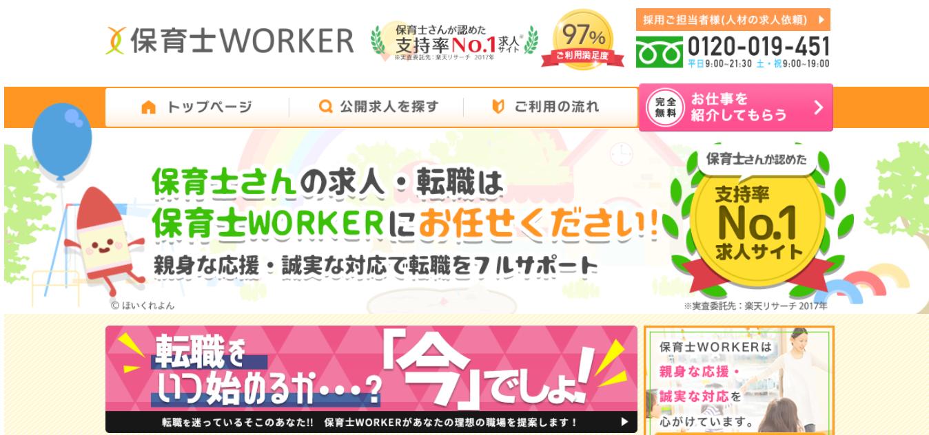 保育士WORKER