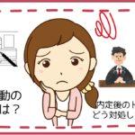 保育士の転職活動・進め方と内定後のトラブル対処法