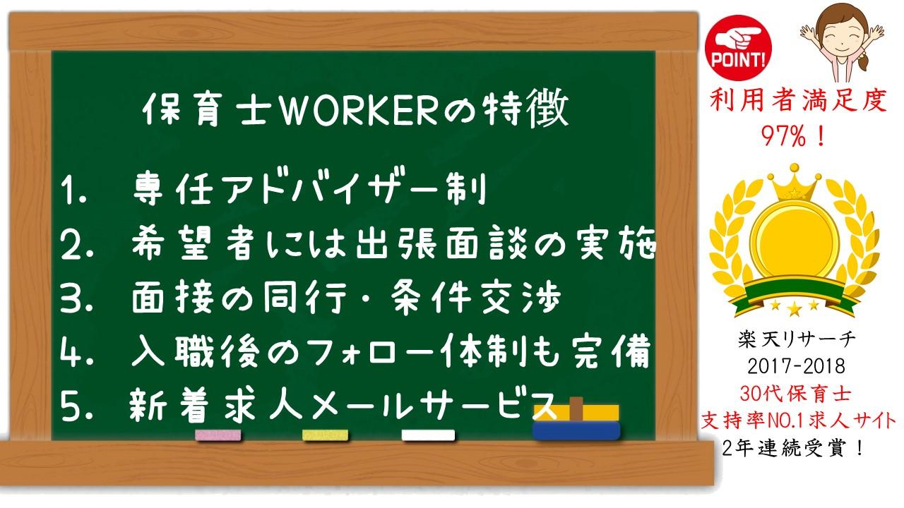 保育士WORKER特徴