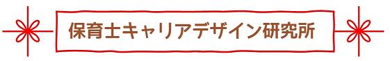 保育士キャリアデザイン研究所